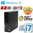 中古パソコン DELL 990SF Core i7 2600 3.4Ghzメモリ8GB 新品SSD240GB +HDD新品1TB DVDマルチ KingSoft Office 最新版 Windows10 Home 64bit MRR /1166AR/中古