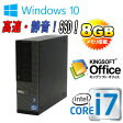 中古パソコン 正規OS Windows10 Home 64bit Core i7( 3.4Ghz) 爆速新品SSD240GB メモリ8GB DVDマルチ KingSoft Office2016最新版 DELL 990SF /1167AR/中古
