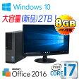 中古パソコン DELL 990SF 22型ワイド液晶 Core i7 2600 3.4Ghzメモリ8GB HDD新品1TB DVDマルチ KingSoft Office 最新版 Windows10 Home 64bit MRR /1175SR/中古