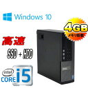 中古パソコン DELL 790SF Core i5 2400 3.1Ghz メモリ4GB 新品SSD120GB + HDD250GB DVD-ROM Windows10 Home 64bit MRR /0258AR/中古