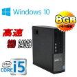 中古パソコン 正規OS Windows10 Home 64bit 爆速新品SSD240GB Core i5(3.1Ghz) メモリ8GB DVDマルチドライブ DELL 790SF /0261AR-2 /中古