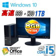 中古パソコン DELL Optiplex 990SF Core i5 2400 3.1Ghzメモリ8GB 新品SSD120GB +HDD1TB DVDマルチ 22型ワイド液晶 KingSoft Office Windows10 Home 64bit MRR /1192SR/中古