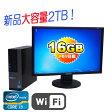 中古パソコン DELL 790SF /大画面24型フルHD /大容量16GB /無線Wifi機能付 /Core i3-2100(3.1Ghz) /HDD(新品)2TB /DVD-ROM /Win7 Pro 64bit /R-dtb-561 /中古