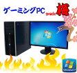 中古パソコン 3Dオンラインゲーム仕様 Grade梅 お買い得版 HP 8000 Elite 24ワイド液晶 フルHD対応 Core2 Duo E8400 メモリ4GB 320GB DVDマルチ GeforceGTX1050 /ゲーミングpc/R-dtg-171/中古