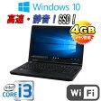 中古ノートパソコン dynabook B552 東芝 15.6型 A4 Core i3 2370M メモリ4GB SSD120GB(新品) DVD 無線LAN テンキーあり King Soft Office Windows10 Home64bit MRR /ノートパソコン/1047NR/中古