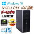 中古パソコン 正規OS Windows10 Home 64bit/Geforce GTX1050-2GB 新品HDD2TB メモリ8GB Core i5 3470(3.2G) DVDマルチ HP 8300MT/1270XR /USB3.0対応 /中古
