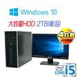 中古パソコン HP 8300Elite MT Core i5 3470 3.2GHz 22型ワイド液晶 メモリ4GB 新品HDD2TB DVDマルチ Windows10 Home 64bit(正規OS MRR)/1234SR /中古