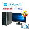 中古パソコン HP 8300Elite MT Core i5 3470 3.2GHz 22型ワイド液晶 メモリ8GB 新品HDD2TB DVDマルチ Windows10 Home 64bit(正規OS MRR)/1236SR /USB3.0対応 /中古