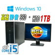 中古パソコン HP 8300 Elite MT 22型ワイド液晶 Core i5 3470 3.2GHz メモリ8GB 新品SSD120GB + 新品HDD1TB DVDマルチ Windows10 Home 64bit(正規OS MRR) 1237SR /中古