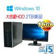中古パソコン HP 8300Elite MT Core i5 3470 3.2GHz 22型ワイド液晶 メモリ16GB 新品HDD2TB DVDマルチ Windows10 Home 64bit(正規OS MRR)/1239SR /中古
