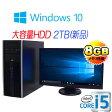中古パソコン HP 8300Elite MT Core i5 3470 3.2GHz フルHD対応23型ワイド液晶 メモリ8GB 新品HDD2TB DVDマルチ Windows10 Home 64bit(正規OS MRR)/1242SR /中古