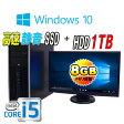 中古パソコン HP 8300 Elite MT フルHD対応23型ワイド液晶 Core i5 3470 3.2GHz メモリ8GB 新品SSD120GB + 新品HDD1TB DVDマルチ Windows10 Home 64bit(正規OS MRR) 1243SR /USB3.0対応 /中古