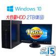 中古パソコン HP 8300Elite MT Core i5 3470 3.2GHz フルHD対応23型ワイド液晶 大容量メモリ16GB 新品HDD2TB DVDマルチ Windows10 Home 64bit(正規OS MRR)/1245SR /中古