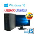 中古パソコン HP 8200 Elite MT 22型ワイド液晶 Core i5-2600(3.1GHz) メモリ4GB 新品HDD2TB DVDマルチ Windows10 Home 64Bit(正規OS MRR) 1252SR/中古