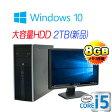 中古パソコン HP 8200 Elite MT 22型ワイド液晶 Core i5-2600(3.1GHz) メモリ8GB 新品HDD2TB DVDマルチ Windows10 Home 64Bit(正規OS MRR) 1254SR/中古