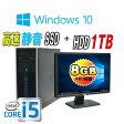 中古パソコン HP 8200 Elite MT 22型ワイド液晶 Core i5-2600(3.1GHz) メモリ8GB 新品SSD120GB + 新品HDD1TB DVDマルチ Windows 10 Home 64Bit(正規OS MRR) /1255SR/中古