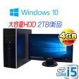 中古パソコン HP 8200 Elite MT フルHD対応23型ワイド液晶 Core i5-2600(3.1GHz) メモリ4GB 新品HDD2TB DVDマルチ Windows10 Home 64Bit(正規OS MRR) 1256SR/中古
