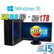 中古パソコン HP 8200 Elite MT 23型ワイド液晶 Core i5-2600(3.1GHz) メモリ8GB 新品SSD120GB + 新品HDD1TB DVDマルチ Windows 10 Home 64Bit(正規OS MRR) /1259SR/中古