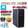 中古パソコン ゲーミングPC仕様 HP 8200 Elite MT Core i7-2600 3.4GHz メモリ8GB SSD新品240GB + HDD新品1TB DVD-Multi GeforceGTX1050 Windows10 Home 64Bit /ゲーミングpc /0955XR /中古