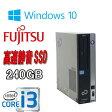 中古パソコン 富士通 ESPRIMO D581 /Core i3-2100(3.1GHz) /メモリ4GB /DVD-ROM /SSD(新品)240GB /Windows10 Home 64Bit(正規OS MRR) /1293A-2R /中古