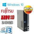中古パソコン 富士通 ESPRIMO D581 /Core i3-2100(3.1GHz) /メモリ8GB /DVD-ROM /SSD(新品)240GB /Windows10 Home 64Bit(正規OS MRR) /1301AR /中古