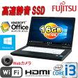 ノートパソコン 正規OS Windows10 Home 64bit /LIFEBOOK A572 富士通/15.6型HD+ /HDMI /Corei3-3110M(2.4GB) /大容量メモリ16GB /爆速SSD120GB /DVD-ROM /King Sfoft Office /無線LAN/ Webカメラ /1348NR