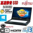 ノートパソコン 正規OS Windows10 Home 64bit /LIFEBOOK A572 富士通/15.6型HD+ /HDMI /Corei3-3110M(2.4GB) /大容量メモリ16GB /爆速SSD240GB(新品) /DVD-ROM /King Sfoft Office /無線LAN/ Webカメラ /1349NR