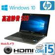 中古パソコン HP ProBook 4530S /正規OS Windows10 Home 64bit /Core i5-2430M(2.4GHz) /メモリ4GB /SSD120GB(新品) /DVDマルチ /無線LAN /Webカメラ /ノートパソコン/1288NR /中古