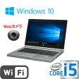 中古パソコン HP EliteBook 8470P /正規OS Windows10 Home 64bit /Core i5-3210M(2.5GHz) /メモリ4GB /HDD500GB /DVDマルチ /無線LAN /Webカメラ /14.0型ワイド液晶 /ノートパソコン/1197NR/中古