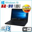 中古ノートパソコン 東芝 dynabook B552 /15.6型 A4 /Core i3 2370M /大容量メモリ8GB /SSD(新品)240GB /DVD-ROM /無線LAN /テンキーあり /Windows10 Home64bit MRR /ノートPC/1051NR /中古