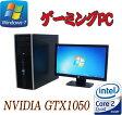 中古パソコン ゲーミングPC お買い得版 HP 8000 MT /Core2 Quad Q9650(3.0GHz) /メモリー4GB /HDD320GB /DVDマルチ /20型ワイド液晶 /Geforce GTX1050(HDMI) /ゲーミングpc/R-dtg-216 /中古