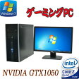 中古パソコン ゲーミングPC お買い得版 HP 8000 Elite MT /Core2 Quad Q9650(3.0GHz) /メモリー4GB /HDD320GB /DVDマルチ /22型ワイド液晶 /Geforce GTX1050(HDMI) /ゲーミングpc/R-dtg-217 /中古