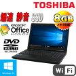 中古ノートパソコン /東芝 dynabook B451 /15.6型 A4 /Celeron Dual Core B815(1.6GHz) /大容量メモリ8GB /高速SSD120GB /DVDマルチ /無線LAN /テンキー内蔵 /Windows10 Home 64bit /Kingsoft Office /ノートPC /1069NR /中古