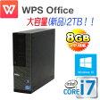 中古パソコン DELL 990SF /Core i7 2600(3.4Ghz) /メモリ8GB /HDD(新品)2TB /DVDマルチ /Office_WPS2017 / Windows10 Home 64bit MRR /1159AR /中古