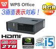 中古パソコン DELL 790SF Core i5 2400(3.1Ghz) /メモリ8GB /HDD(新品)2TB /DVDマルチ /Office_WPS2017 /GeForce GT710(MDMI内蔵) /Windows10 Home 64bit MRR /1367HRR /中古