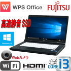 ノートパソコン正規OSWindows10Home64bit/LIFEBOOKA572富士通/15.6型HD+/HDMI/Corei3-3110M(2.4GB)/メモリ4GB/爆速SSD120GB/DVD-ROM/KingSfoftOffice/無線LAN/Webカメラ/1338NR