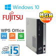 中古パソコン 正規OS Windows10 64Bit /富士通 FMV D582 / Core i5-3470(3.2Ghz) /メモリ8GB /HDD250GB /DVD-ROM /Office_WPS2017 /1415A8-R /USB3.0対応 /中古