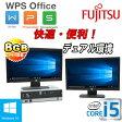 中古パソコン 正規OS Windows10 64Bit /富士通 FMV D582 / Core i5-3470(3.2Ghz) /メモリ8GB /HDD250GB /DVD-ROM /Office_WPS2017 /2画面 20型ワイドデュアルモニタ 1427DR /USB3.0対応 /中古