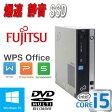 中古パソコン Windows10 Home 64Bit Core i5 2400(3.1GHz) メモリ4GB DVDマルチ SSD(新品)120GB 富士通 ESPRIMO D751 WPS Office /0707AR /中古