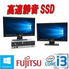 中古パソコンWindows10Home64Bit(正規OSMRR)/Corei3-2100(3.1GHz)/富士通ESPRIMOD751/メモリ4GB/DVD-ROM/SSD(新品)120GB/デュアルモニタ20型ワイド液晶(2画面)/1305d-2RR/中古