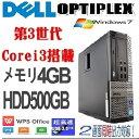 中古パソコン DELL Optiplex 7010SF Core i3-3220(3.3GHz) メモリ4GB HDD500GB Windows7 Pro /R-d-283 /USB3.0対応 /中古