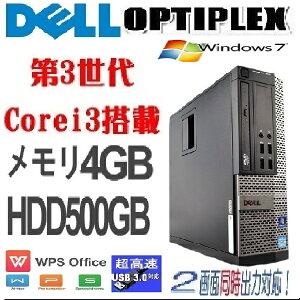 中古パソコンDELLOptiplex7010SFCorei3-3220(3.3GHz)メモリー4GBDVDマルチHDD500GBWindows7Pro/R-d-283/USB3.0対応/中古