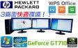 中古パソコン 3画面トリプルモニタ 22型ワイド液晶×3枚 Core i3-2100(3.1GHz) メモリ4GB DVDマルチ HDD250GB HP 8200 Elite SFF 64Bit Windows7Pro Office_WPS2017 /R-dm-103/中古