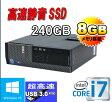 中古パソコン DELL 7010SF Core i7 3770 3.4GHz メモリ8GB 高速新品SSD240GB DVDマルチ Windows10 Home 64bit MRR /0074GR /USB3.0対応 /中古
