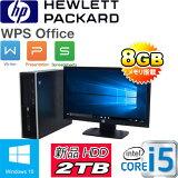 中古パソコン Windows10 Home 64bit Core i5 2400 3.1GHz メモリ8GB HDD新品2TB DVD-ROM HP 6200Pro SF 20型ワイド液晶 /1379SR /中古