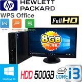 中古パソコン Windows10 Home 64bit MRR Core i3 3220(3.3GHz) HP 6300SF メモリ8GB HDD500GB DVD-ROM Office_WPS2017 フルHD対応23型ワイド液晶 /1497SR /USB3.0対応 /中古