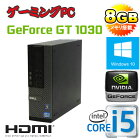 中古パソコンゲーミングPC/DELL7010SFCorei53470(3.2GHz)/大容量メモリ8GB/HDD500GB/DVDマルチ/GeforceGT1030(HDMI)/Windows10Home64bitMAR/USB3.0対応0176g-4R/中古