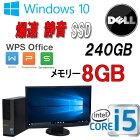 中古パソコンデスクトップ大画面23型フルHD液晶DELL7010SFCorei534703.2GHzメモリ8GBSSD(新品)240GBDVDマルチWindows10Home64bitMARUSB3.0対応中古1393s-5R