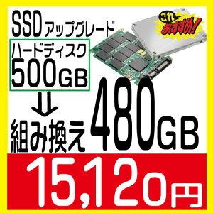 中古パソコン SSD換装 新品SSD240GBへ変更オプション当社パソコンと同時購入のお客さま専用商品 /SSD-240gb/中古