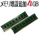 メモリ4GBから8GB 変更オプション 4GB追加 /パソコ...